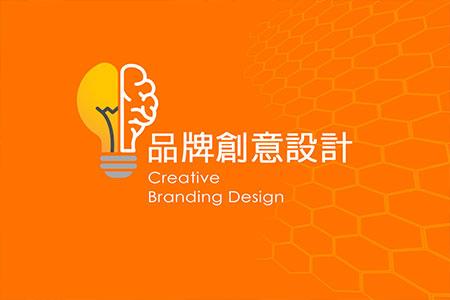 品牌創意設計