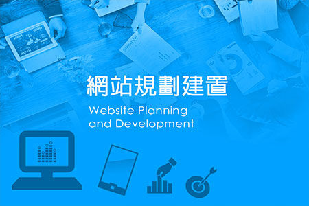 網站規劃建置