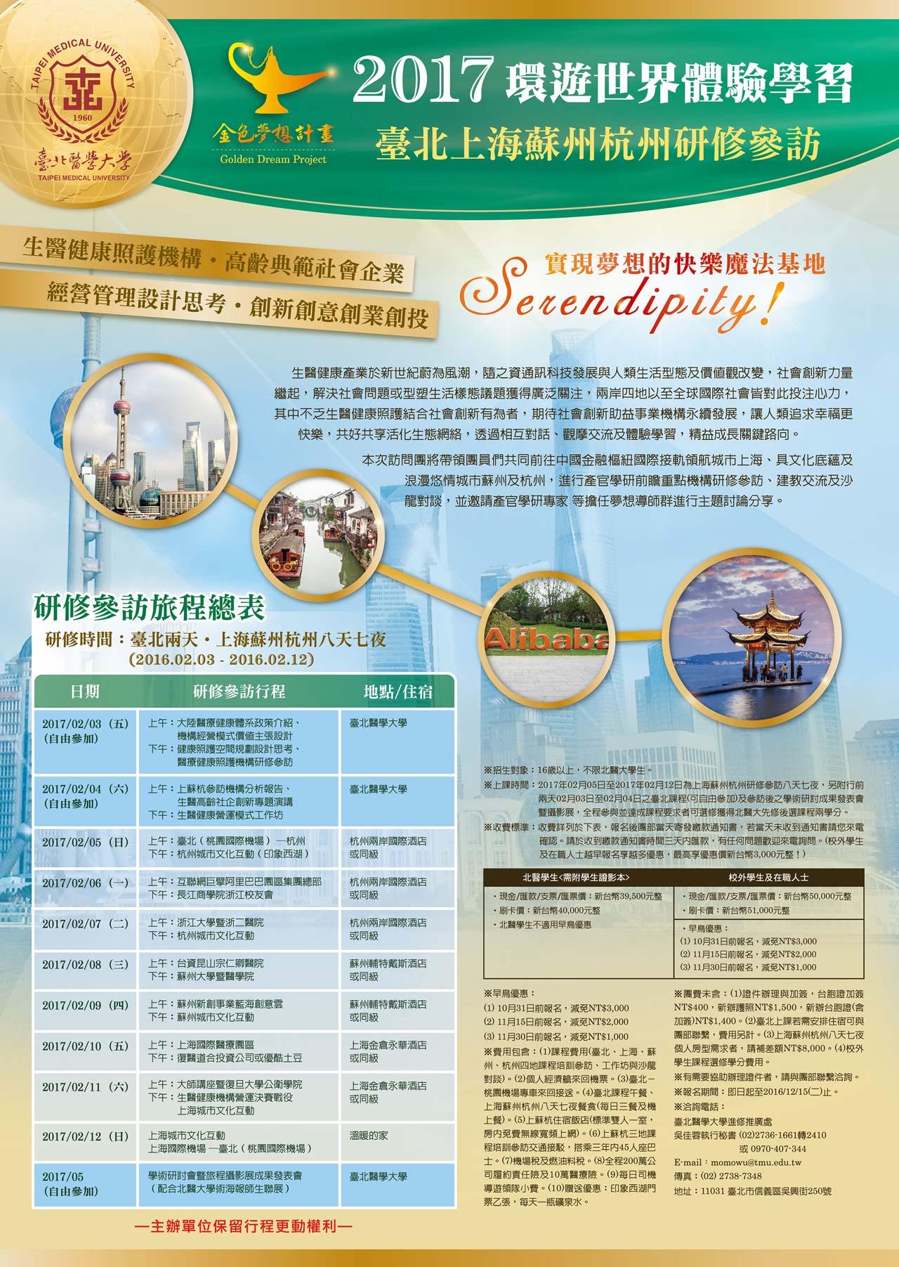 2017環遊世界體驗學習研修參訪